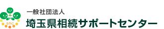 埼玉県相続サポートセンター